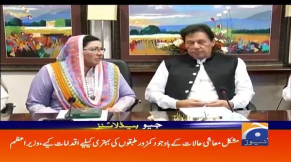 Geo Headlines - 03 PM |19 July 2019