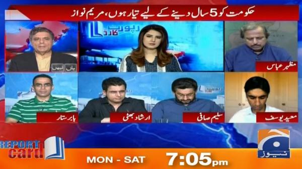 Report Card | Hukumat Ko 5 Saal Dene Ke Liay Tayyar Hun - Maryum Nawaz | 19th July 2019