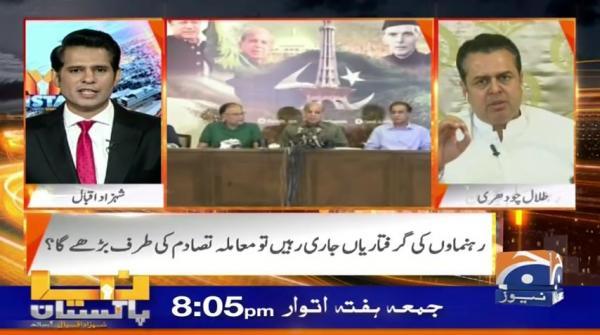 Naya Pakistan - 19th July 2019