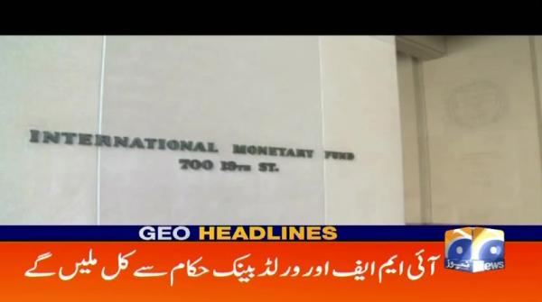 Geo Headlines - 09 AM | 20 July 2019