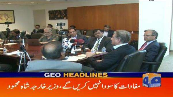 Geo Headlines - 11 AM | 20 July 2019
