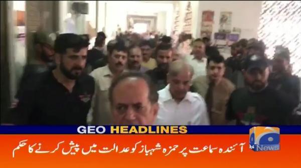 Geo Headlines - 01 PM | 20 July 2019