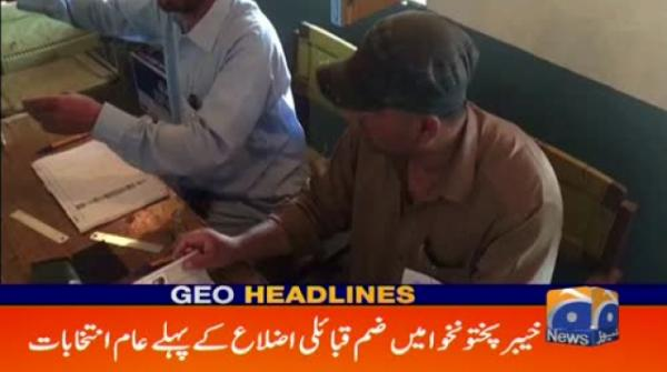Geo Headlines - 05 PM | 20 July 2019