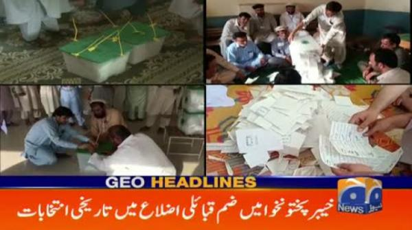 Geo Headlines - 09 PM | 20th July 2019