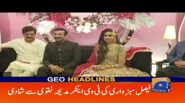 Geo Headlines - 11 AM | 21st July 2019