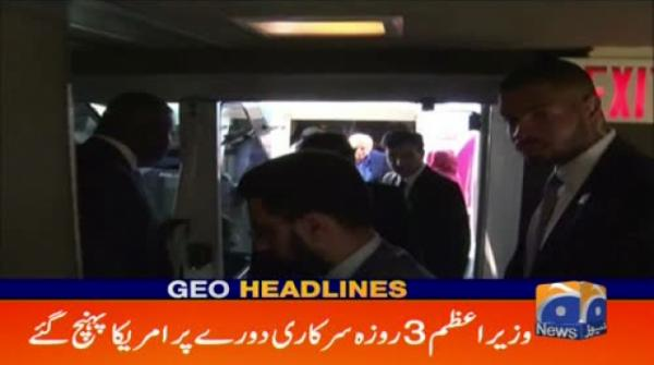 Geo Headlines - 02 AM | 21st July 2019