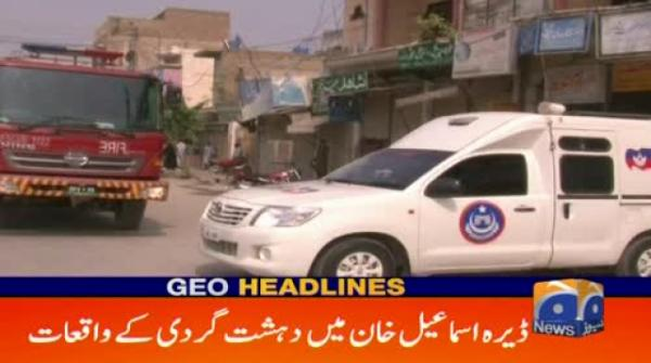 Geo Headlines - 10 AM | 21st July 2019