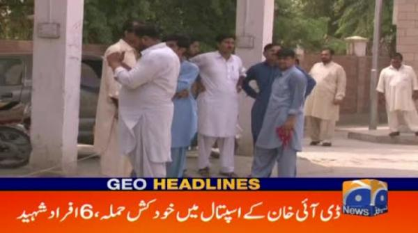 Geo Headlines - 04 PM | 21st July 2019