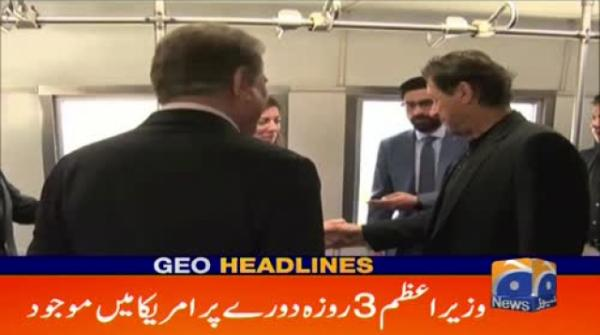 Geo Headlines - 07 PM | 21st July 2019