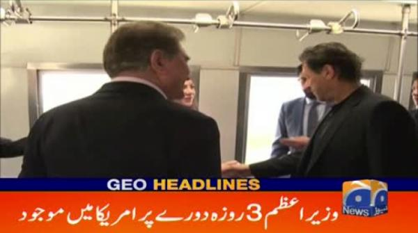 Geo Headlines - 08 PM | 21st July 2019