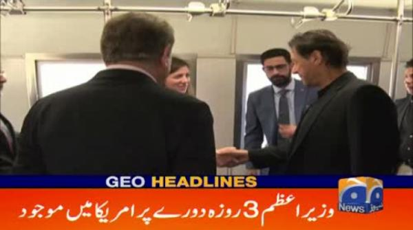 Geo Headlines - 10 PM | 21st July 2019