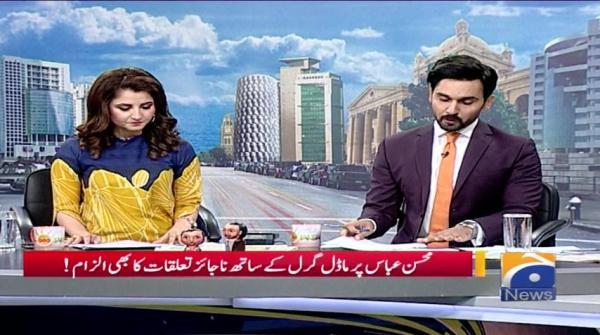 Geo Pakistan 22-July-2019