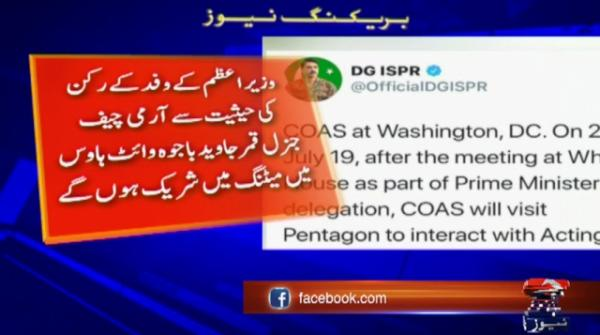 COAS will visit Pentagon after meeting at White House: DG ISPR