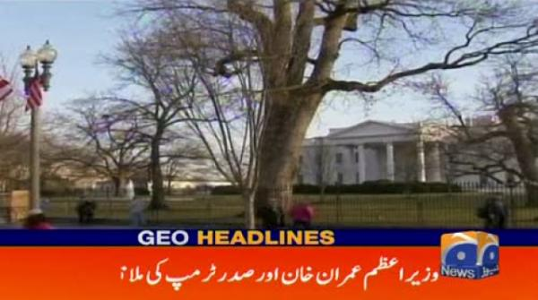 Geo Headlines - 05 PM | 22 nd July 2019
