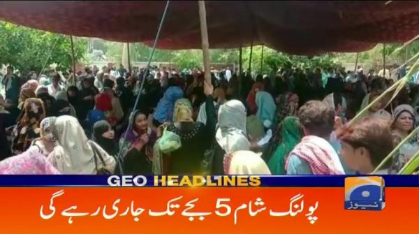 Geo Headlines - 09 AM | 23rd July 2019