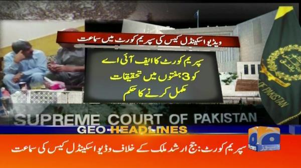 Geo Headlines - 03 PM | 23rd July 2019
