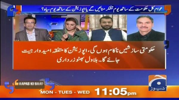 Aapas Ki Baat - 24th July 2019
