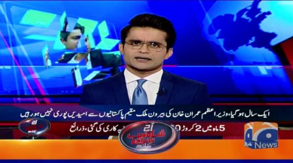 Aaj Shahzeb Khanzada Kay Sath - 24th July 2019