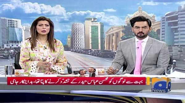 Geo Pakistan 26-July-2019