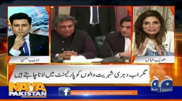 Naya Pakistan - 26th July 2019
