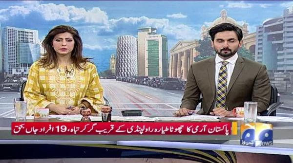 Geo Pakistan 30-July-2019
