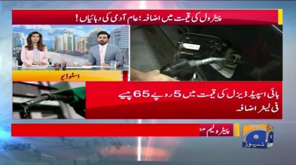 Geo Pakistan 01-August-2019