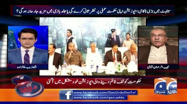 Aaj Shahzeb Khanzada Kay Sath - 2nd August 2019