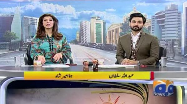 Geo Pakistan 05-August-2019