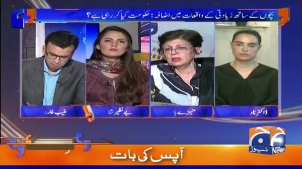 Aapas Ki Baat | 06 August 2019