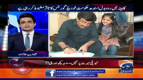 Aaj Shahzeb Khanzada Kay Sath | 6th August 2019