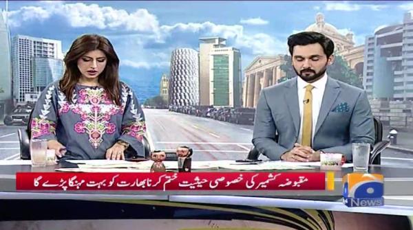 Geo Pakistan 07-August-2019