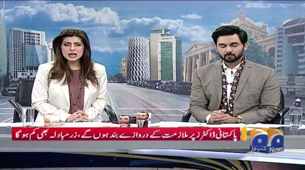 Geo Pakistan 08-August-2019
