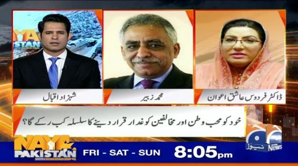 Naya Pakistan | 9th August 2019
