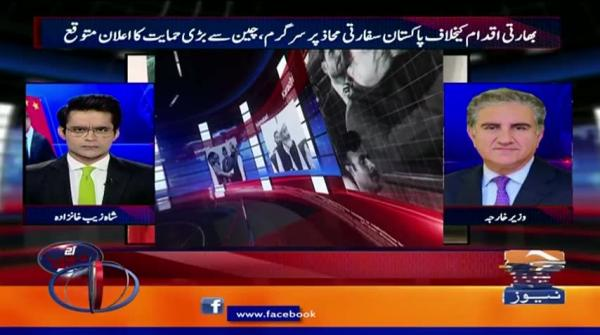 Aaj Shahzeb Khanzada Kay Sath | 9th August 2019