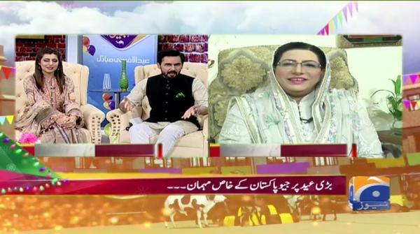 Geo Pakistan Eid Special 13-August-2019