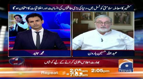 Aaj Shahzeb Khanzada Kay Sath |15th August 2019