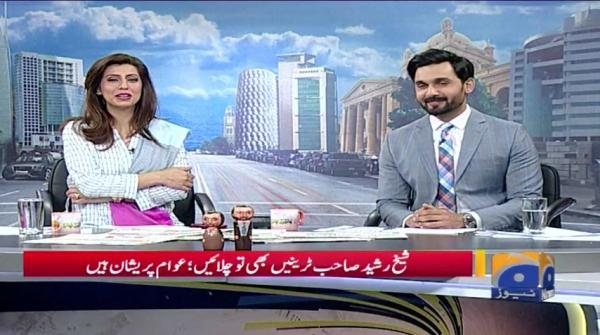 Geo Pakistan 16-August-2019