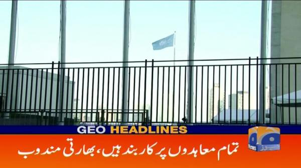 Geo Headlines 10 AM | 17th August 2019