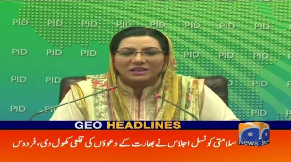 Geo Headlines 01 PM | 17th August 2019