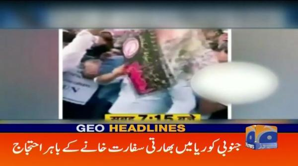 Geo Headlines 12 PM | 18th August 2019
