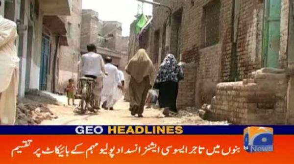 Geo Headlines 01 PM | 18th August 2019