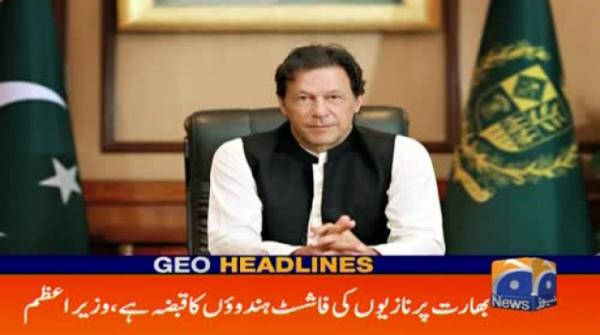 Geo Headlines 05 PM | 18th August 2019