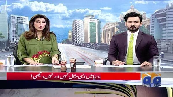 Geo Pakistan 19-August-2019