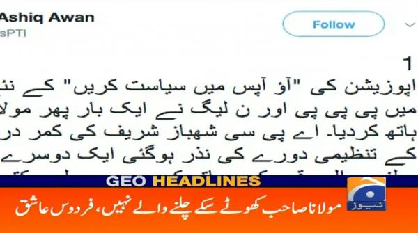 Geo Headlines 09 PM | 19th August 2019