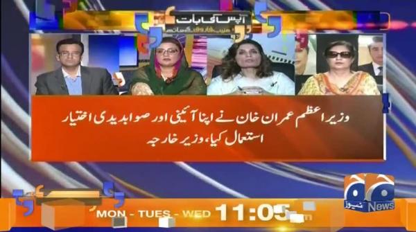 Aapas Ki Baat  | 19th August 2019
