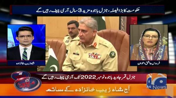 Aaj Shahzeb Khanzada Kay Sath | 19th August 2019