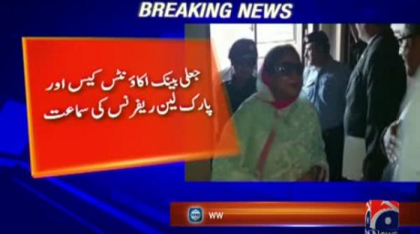 Money laundering case: Zardari, Talpur's judicial remand extended till Sep 5