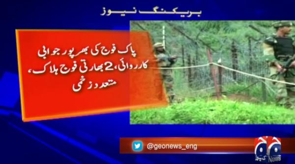Two Pakistani civilians martyred by India's unprovoked firing at LoC: ISPR