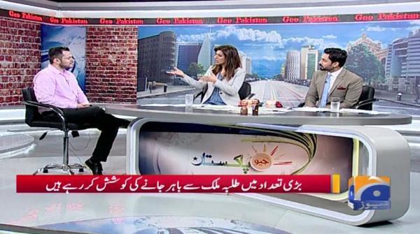 Geo Pakistan 20-August-2019