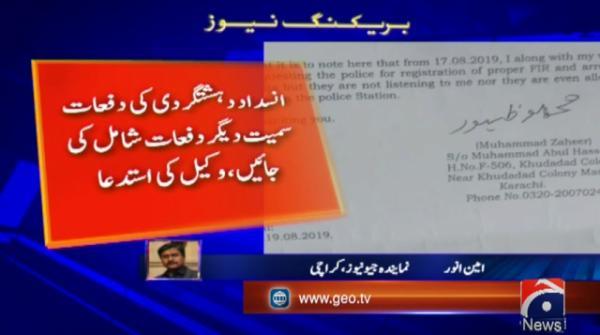 Rehan's father seeks JIT to probe son's murder